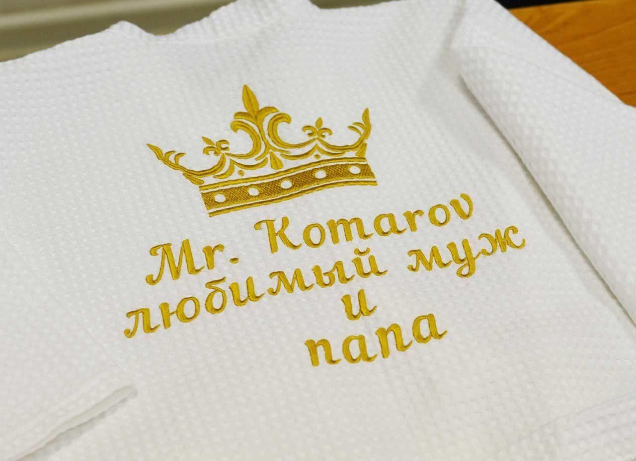 Сделать вышивку на халате на заказ